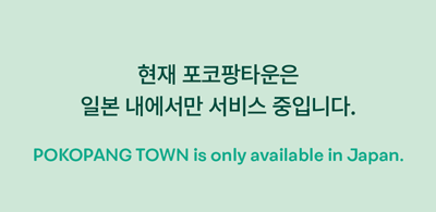 POKOPANG TOWN is only available in Japan.